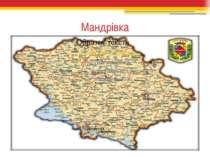 Мандрівка