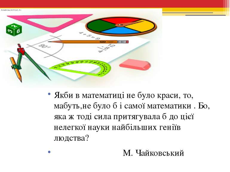 Якби в математиці не було краси, то, мабуть,не було б і самої математики . Бо...