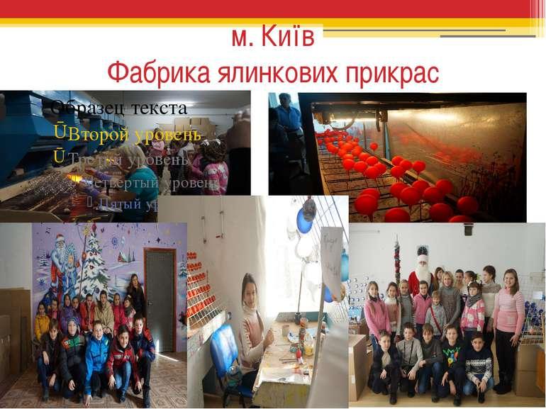 м. Київ Фабрика ялинкових прикрас