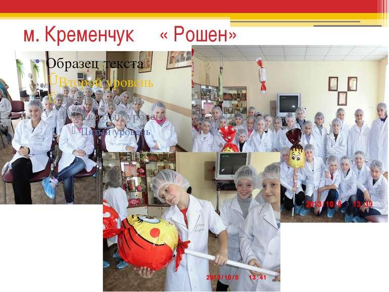 м. Кременчук « Рошен»