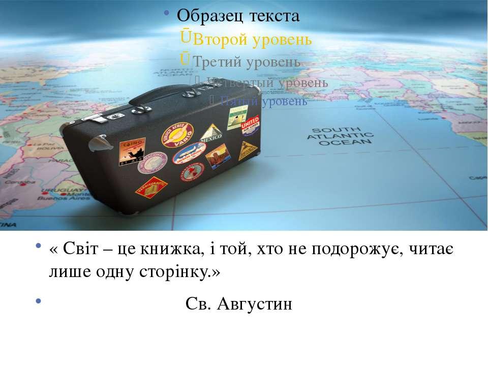 « Світ – це книжка, і той, хто не подорожує, читає лише одну сторінку.» Св. А...