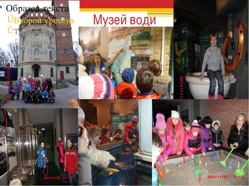 Музей води