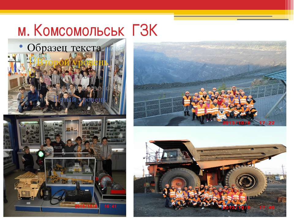 м. Комсомольськ ГЗК