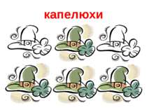 капелюхи
