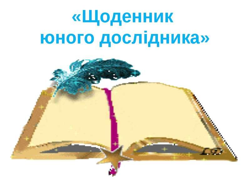 «Щоденник юного дослідника»