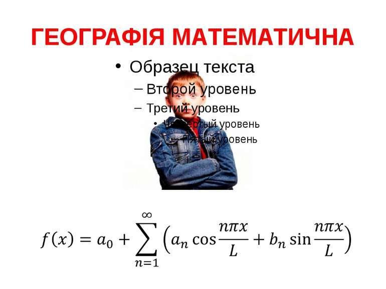 ГЕОГРАФІЯ МАТЕМАТИЧНА