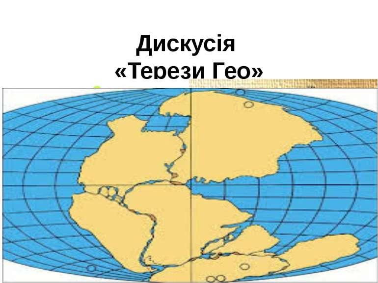 Дискусія «Терези Гео»