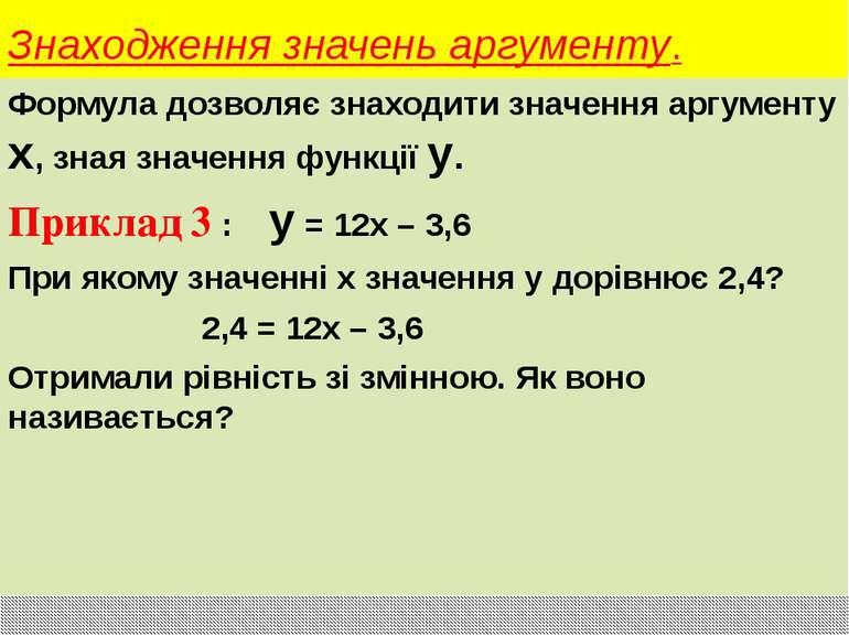 Знаходження значень аргументу. Формула дозволяє знаходити значення аргументу ...