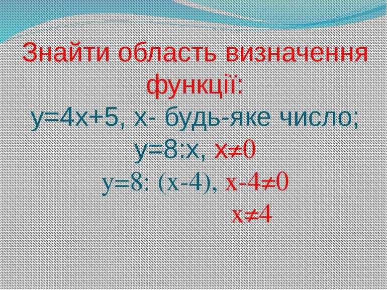 Знайти область визначення функції: у=4х+5, х- будь-яке число; у=8:х, х≠0 у=8:...