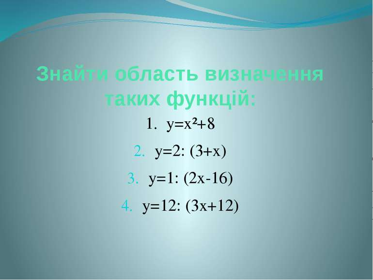 Знайти область визначення таких функцій: 1. у=х²+8 у=2: (3+х) у=1: (2х-16) у=...