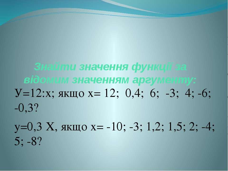 Знайти значення функції за відомим значенням аргументу: У=12:х; якщо х= 12; 0...