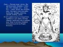 Дана — богиня води і річок. Дає життя всьому живому. Слово ДА–НА означає: ДА ...