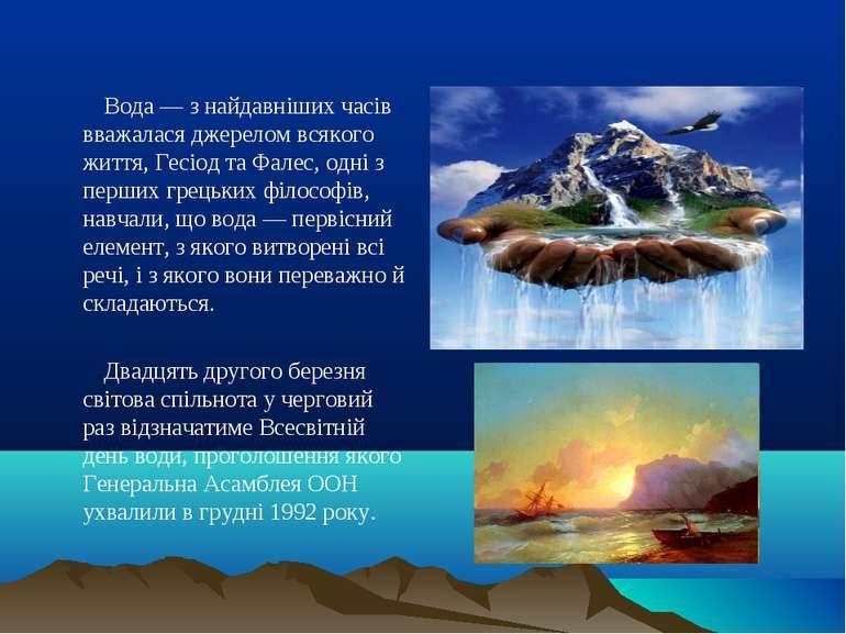 Вода — з найдавніших часів вважалася джерелом всякого життя, Гесіод та Фалес,...