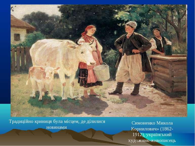Традиційно криниця була місцем, де ділилися новинами Симоненко Микола Корнило...