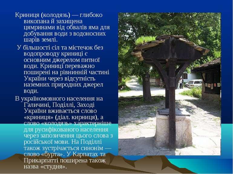 Криниця (колодязь) — глибоко викопана й захищена цямринами від обвалів яма дл...