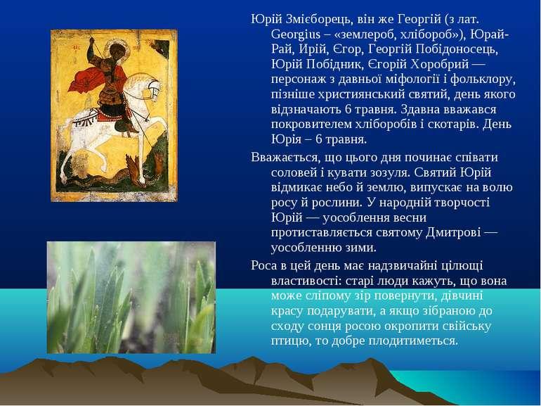 Юрій Змієборець, він же Георгій (з лат. Georgius – «землероб, хлібороб»), Юра...