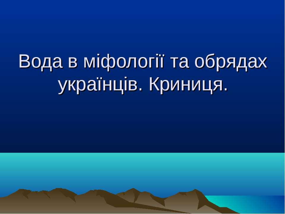 Вода в міфології та обрядах українців. Криниця.