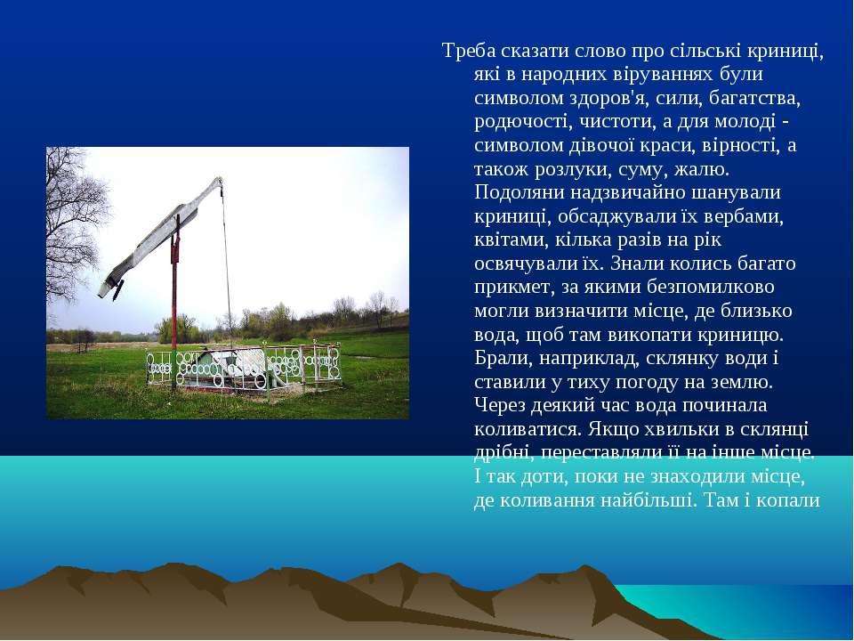 Треба сказати слово про сільські криниці, які в народних віруваннях були симв...
