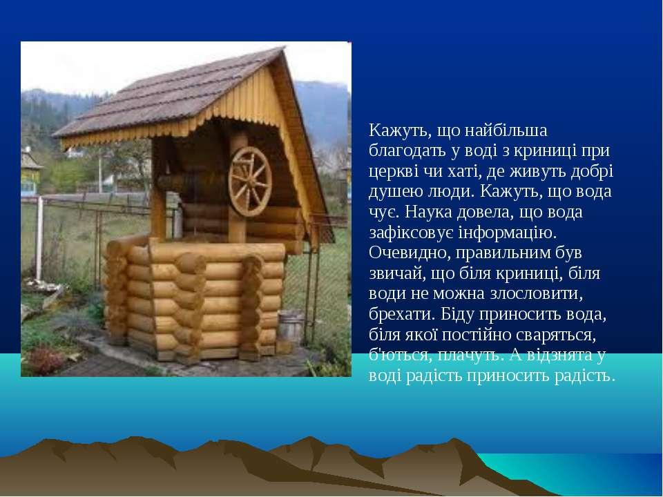 Кажуть, що найбільша благодать у воді з криниці при церкві чи хаті, де живуть...
