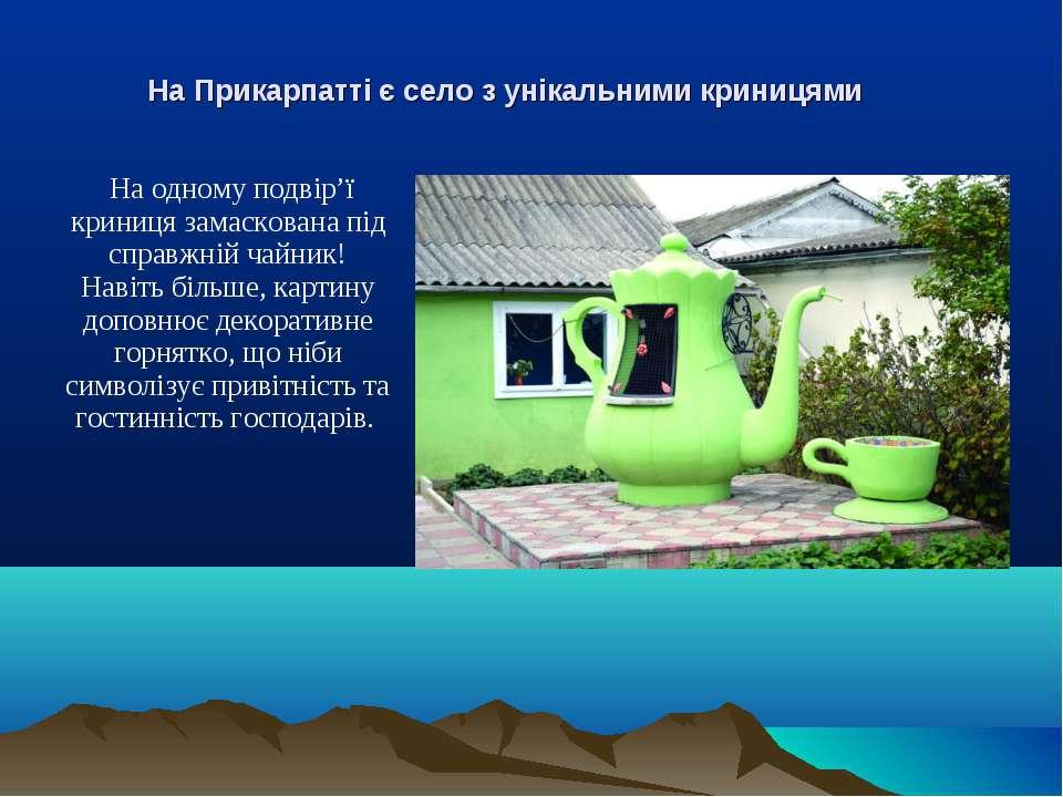 На Прикарпатті є село з унікальними криницями На одному подвір'ї криниця зама...