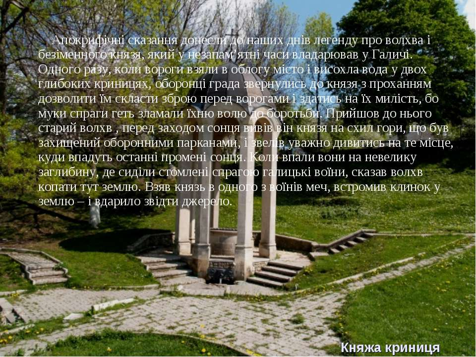 Апокрифічні сказання донесли до наших днів легенду про волхва і безіменного к...