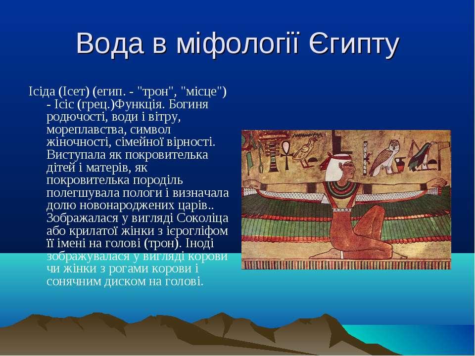 """Вода в міфології Єгипту Ісіда (Ісет) (егип. - """"трон"""", """"місце"""") - Ісіс (грец.)..."""