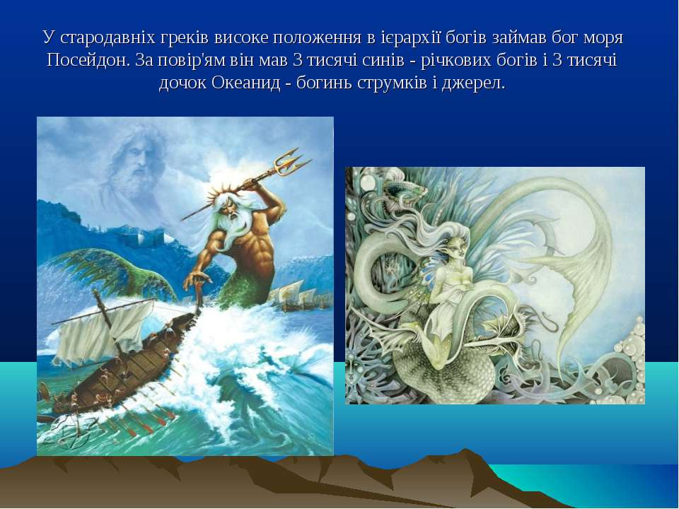 У стародавніх греків високе положення в ієрархії богів займав бог моря Посейд...