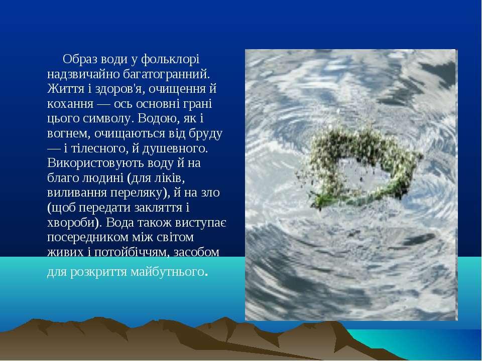Образ води у фольклорі надзвичайно багатогранний. Життя і здоров'я, очищення ...