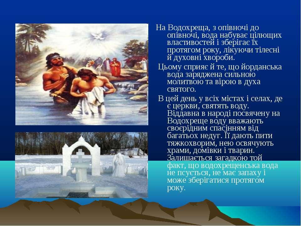 На Водохреща, з опівночі до опівночі, вода набуває цілющих властивостей і збе...