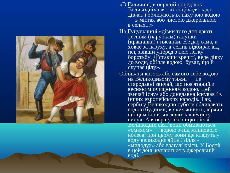 «В Галичині, в перший понеділок Великодніх свят хлопці ходять до дівчат і обл...