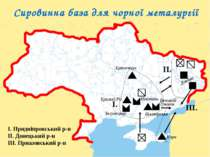 Сировинна база для чорної металургії Нікополь Керч ІІІ. І. ІІ. Кривий Ріг І. ...