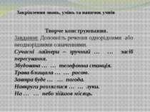 Творче конструювання. Завдання: Доповніть речення однорідними або неоднорідни...