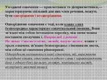 Узгоджені означення — прикметники та дієприкметники,— характеризуючи спільний...