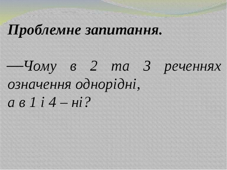 Проблемне запитання. Чому в 2 та 3 реченнях означення однорідні, а в 1 і 4 – ні?