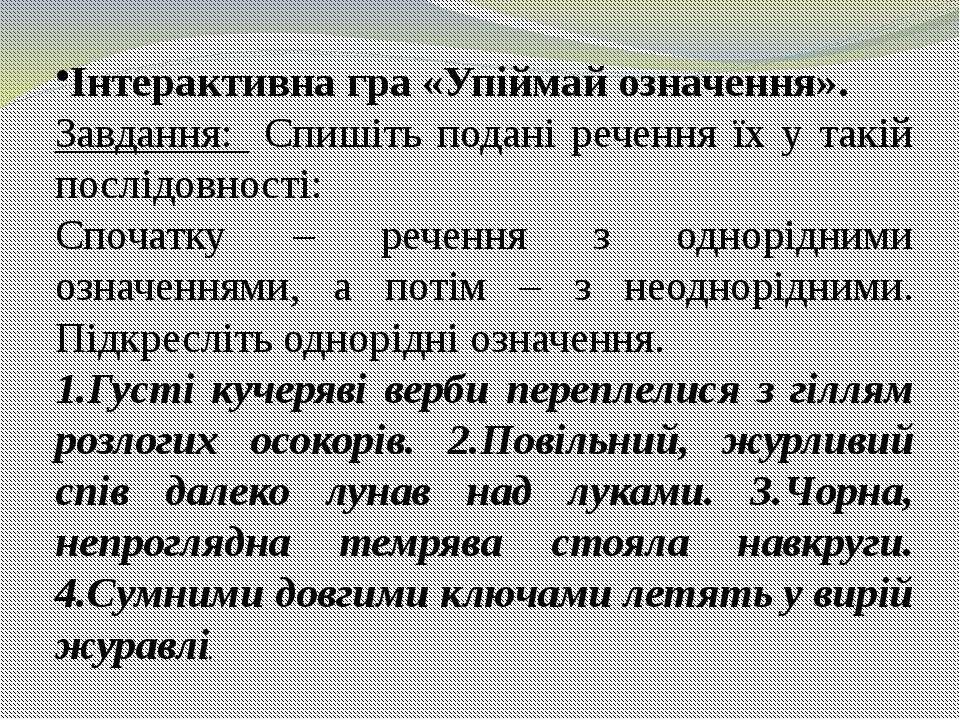 Інтерактивна гра «Упіймай означення». Завдання: Спишіть подані речення їх у т...