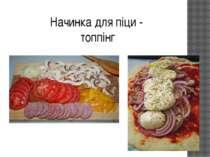 Начинка для піци - топпінг