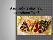 А ви любите піцу так, як любимо її ми?