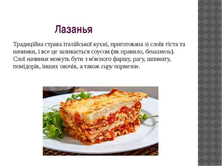 Лазанья Традиційна страва італійської кухні, приготована зі слоїв тіста та на...