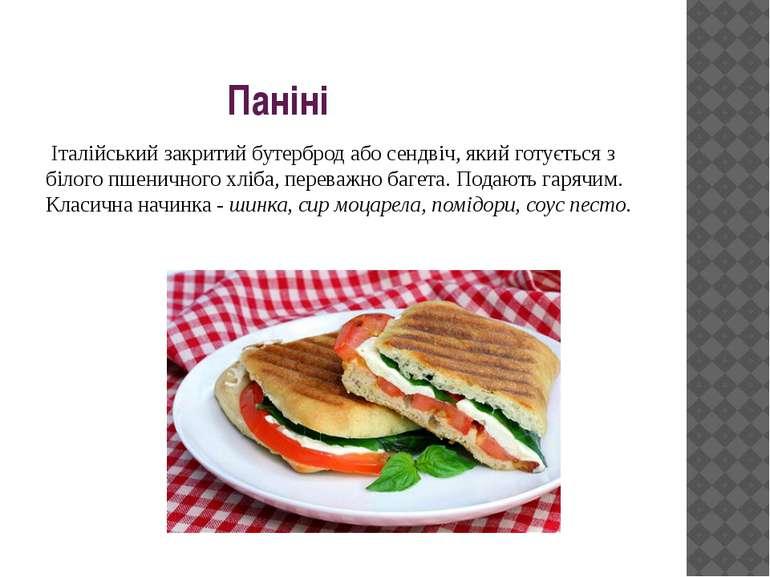 Паніні Італійський закритий бутерброд або сендвіч, який готується з білого пш...