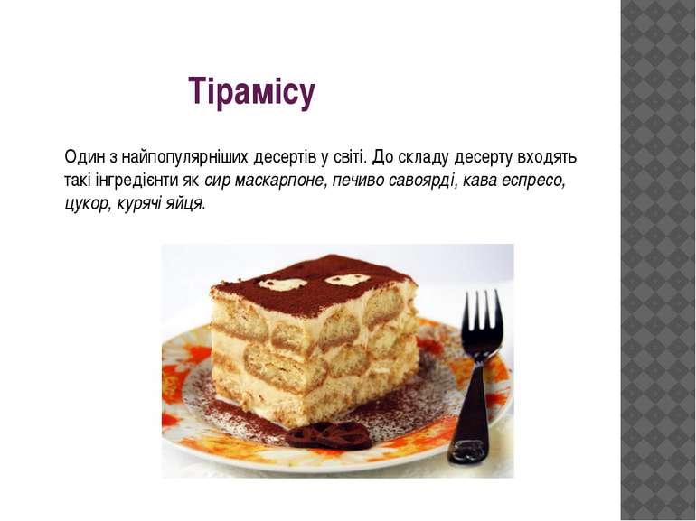 Тірамісу Один з найпопулярніших десертів у світі. До складу десерту входять т...