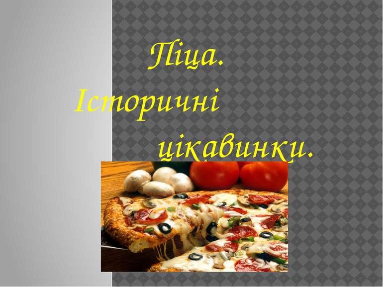 Піца. Історичні цікавинки.
