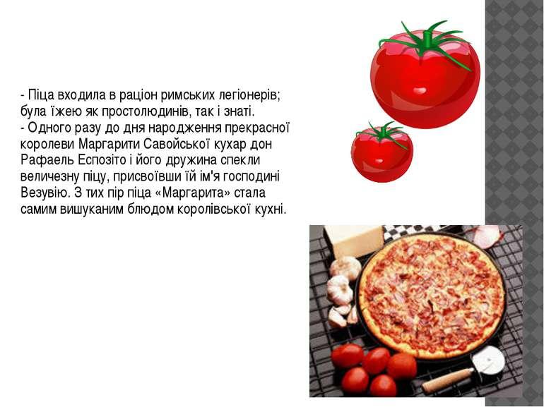 - Піца входила в раціон римських легіонерів; була їжею як простолюдинів, так ...