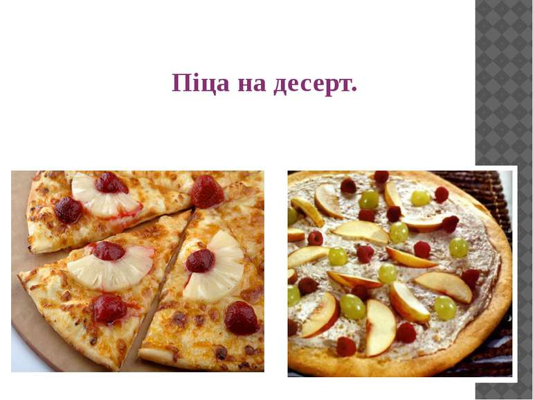 Піца на десерт.