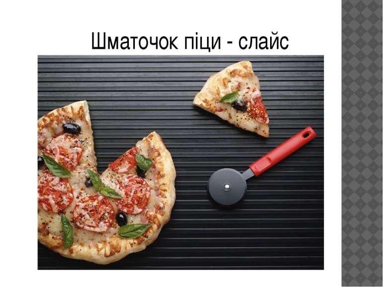 Шматочок піци - слайс