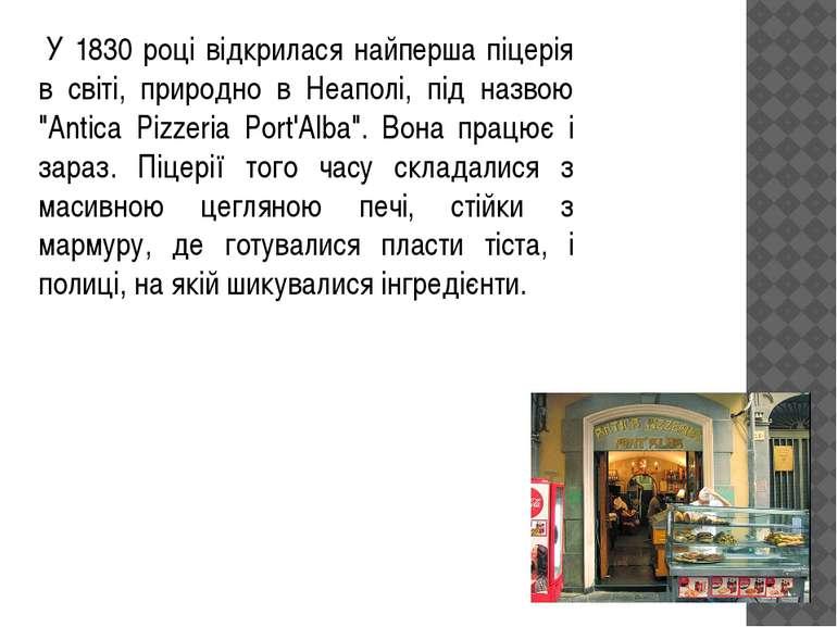 У 1830 році відкрилася найперша піцерія в світі, природно в Неаполі, під назв...