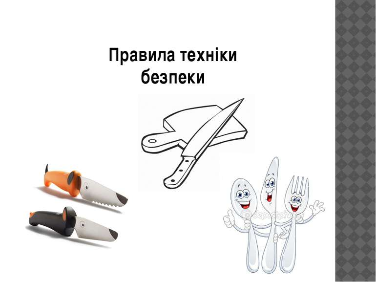 Правила техніки безпеки