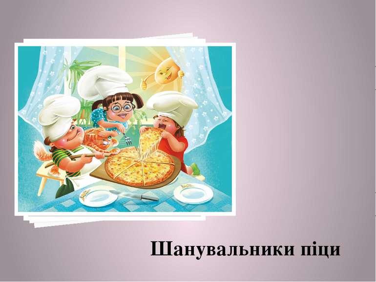 Шанувальники піци