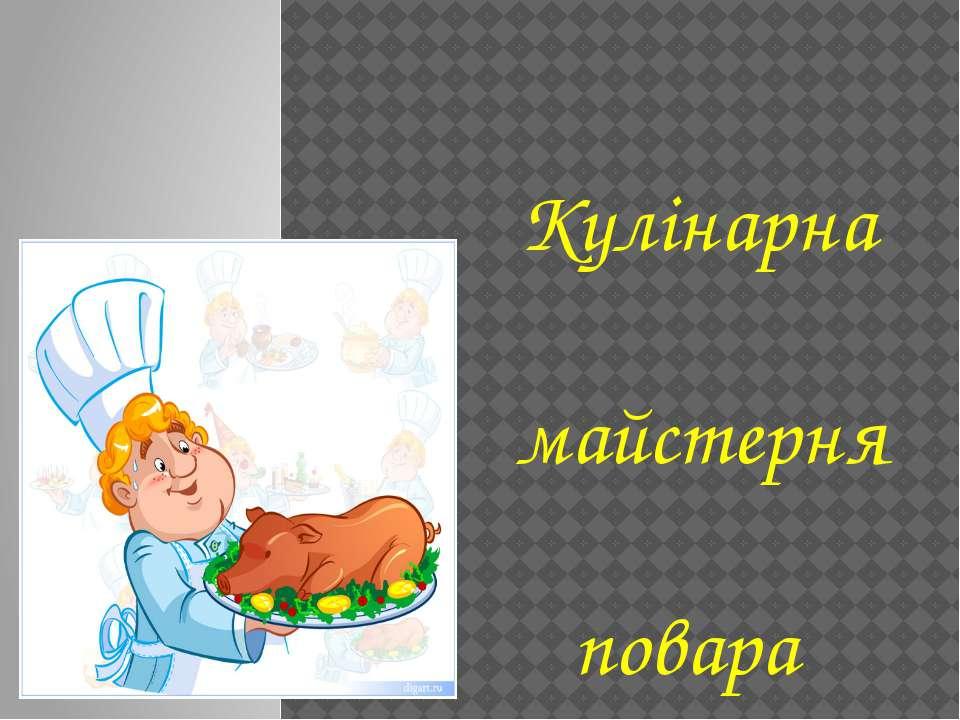 Кулінарна майстерня повара Вкусняшкіна