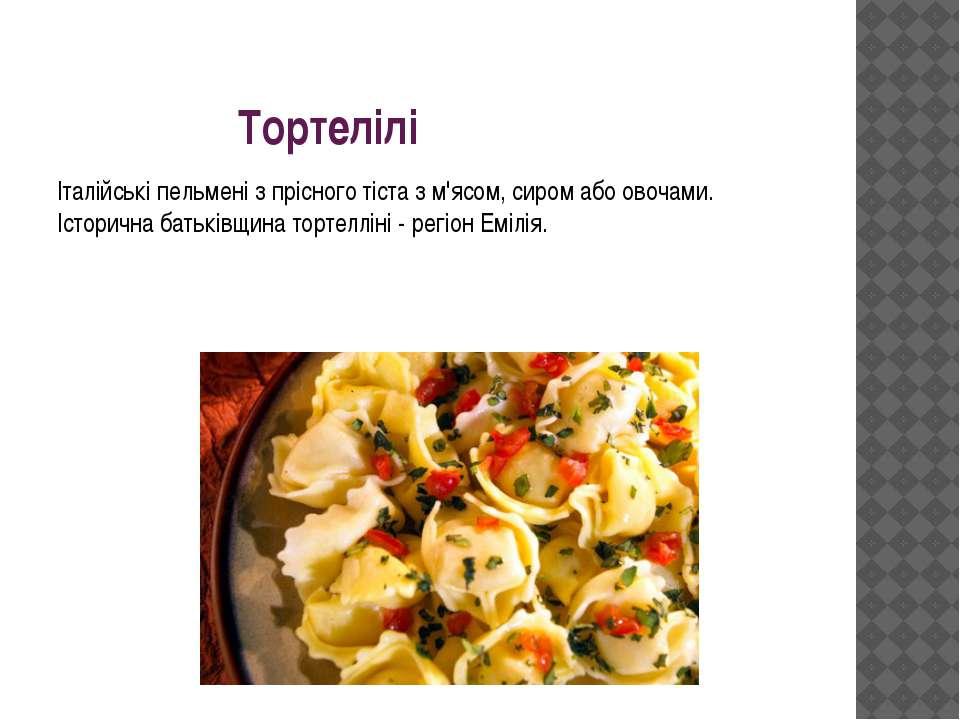 Тортелілі Італійські пельмені з прісного тіста з м'ясом, сиром або овочами. І...