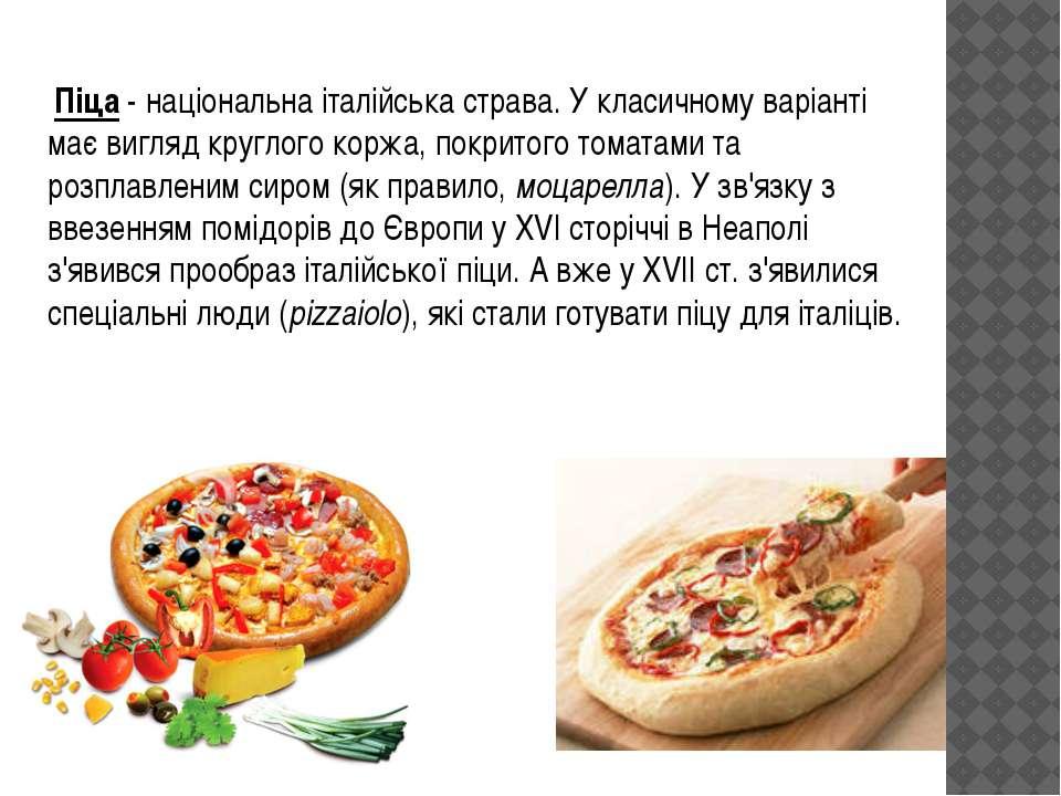 Піца - національна італійська страва. У класичному варіанті має вигляд кругл...